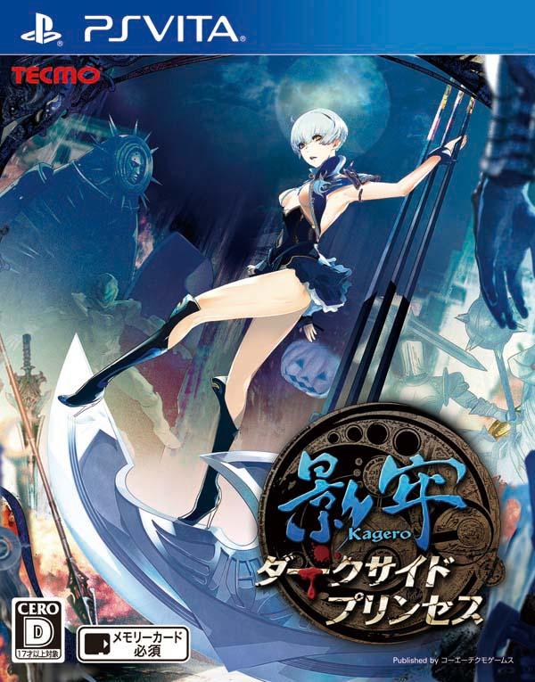 影牢 〜ダークサイド プリンセス〜 PS Vita版