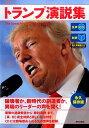 [生声CD&電子書籍版付き] トランプ演説集 [ 『CNN English Express』編集部 ]