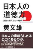 日本人の道徳力 [ 黄文雄 ]