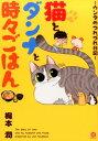 猫とダンナと時々ごはん?ウンタのつれづれ日記? (GUSH COMICS DX) [ 梶本潤 ]