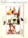 6匹のねこもお出迎え! ももとみらい 宝島社発行年月:2014年10月 予約締切日:2014年10月07日 ページ数:95p サイズ:単行本 ISBN:9784800229700 りすが窓をノックする、まるで絵本のような北海道のカフェ。 本 写真集・タレント 動物・自然
