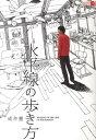水平線の歩き方 (Caramel library) [ 成井豊 ]