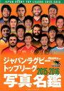 ジャパンラグビートップリーグ2015-2016写真名鑑 [ ラグビー・マガジン編集部 ]
