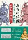お寺の仏像 イラスト図鑑 見わけかたがわかる本 [ さとう有作 ]