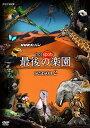 NHKスペシャル ホットスポット 最後の楽園 season2 DVD BOX 福山雅治