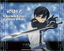 卓上 劇場版ソードアート・オンライン 2017年 カレンダー