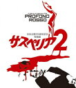 サスペリアPART2 日本公開35周年記念究極版【Blu-ray】 [ デヴィッド・ヘミングス ]