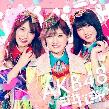 ジャーバージャ (通常盤 CD+DVD Type-A) [ AKB48 ]