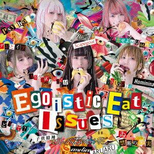 Egoistic Eat Issues [ ぜんぶ君のせいだ。 ]