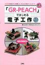 「GR-PEACH」ではじめる電子工作 高性能CPUを搭載した、「Arduino互換」マイ (I/O books) [ GADGET RENESASプロジェクト ]