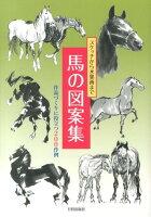 馬の図案集