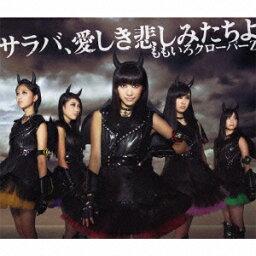 サラバ、愛しき悲しみたちよ(初回限定盤 CD+DVD) [ <strong>ももいろクローバーZ</strong> ]