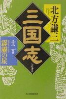 三国志(12の巻)