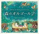 森のオルゴール2〜ジブリ ディズニー コレクション/α波オルゴール (オルゴール)