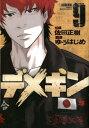デメキン(9) (ヤングチャンピオンコミックス)