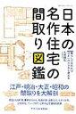 日本の名作住宅の間取り図鑑 暮らしが変われば住まいのカタチも変わる (エクスナレッジムック) [ 大井隆弘 ]