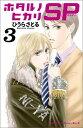 ホタルノヒカリSP(3) (Kissコミックス) [ ひうらさとる ]