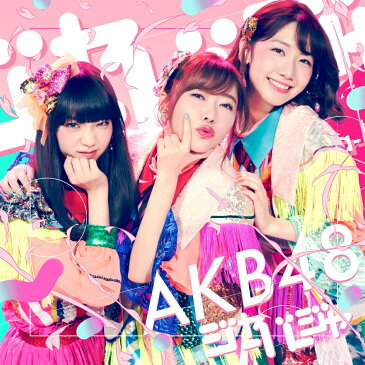 ジャーバージャ (通常盤 CD+DVD Type-B) [ AKB48 ]