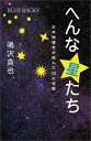へんな星たち 天体物理学が挑んだ10の恒星 (ブルーバックス) [ 鳴沢真也 ]
