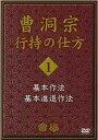 DVD>曹洞宗行持の仕方(第1巻) [ 国書刊行会 ]