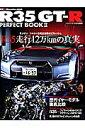 R35 GT-R PERFECT BOOK(2)