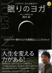 【バーゲン本】眠りのヨガ CD付