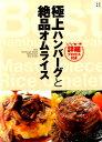 極上ハンバーグと絶品オムライス 詳細プロセス付き [ 絶品レシピ研究会 ]
