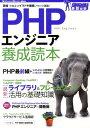 PHPエンジニア養成読本 現場で役立つイマドキ開発ノウハウ満載! ガッチリ! (Software Design plusシリーズ)