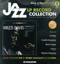 ジャズ・LPレコード・コレクション全国版(1)