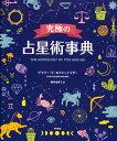 究極の占星術事典 THE ASTROLOGY OF YOU ...
