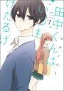 田中くんはいつもけだるげ(7) (ガンガンコミックスONLINE) ウダノゾミ