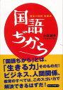 【バーゲン本】国語ぢから 黄金の国語勉強法 [ 小林 朝夫 ]