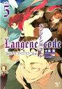 ランジーン×コード(tale.5) パラダイス・ロスト 2nd (このライトノベルがすごい!文庫) [ 大泉貴 ]