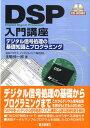 DSP入門講座 デジタル信号処理の基礎知識とプログラミング 生駒伸一郎