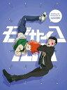 モブサイコ100 vol.005【Blu-ray】 [ 伊藤節生 ]