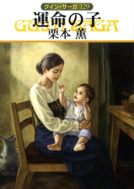 運命の子 [ 栗本薫 ]...:book:13288023
