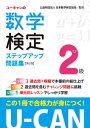 U-CANの数学検定2級ステップアップ問題集【第3版】 (ユーキャンの資格試験シリーズ) [ ユーキャン数学検定試験研究会 ]