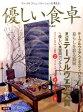 優しい食卓(vol.40(2016))