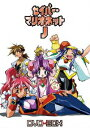 EMOTION the Best セイバーマリオネットJ DVD-BOX [ 林原めぐみ ]