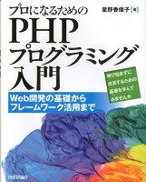 プロになるためのPHPプログラミング入門
