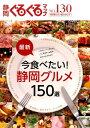 静岡ぐるぐるマップ(no.130) 今食べたい!静岡グルメ150選