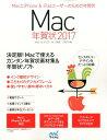 Mac年賀状2017 [ Mac年賀状編集部 ]