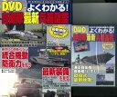 【バーゲン本】DVDでよくわかる!自衛隊最新兵器図鑑 [ 特別付録DVDトールケース付き ]