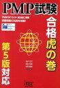 PMP試験合格虎の巻第5版対応 [ 吉沢正文 ]