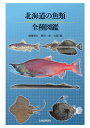 北海道の魚類全種図鑑 Pictorial Guide to the Fi [ 尼岡邦夫 ]