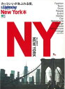 New York本 ALL ABOUT NEW YORK (エイムック 別冊Lightning Vol.177)