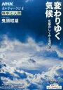 変わりゆく気候 気象のしくみと温暖化 (NHKシリーズ NHKカルチャーラジオ 科学と人間) [ 鬼
