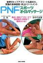 PNFスポーツオイルマッサージ [ 辻亮 ]