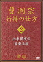 DVD>曹洞宗行持の仕方(第2巻) [ 国書刊行会 ]