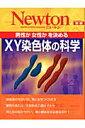XY染色体の科学